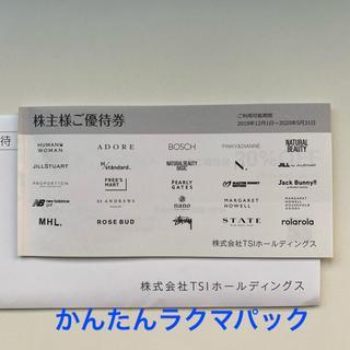 STUSSY - TSI株主優待券