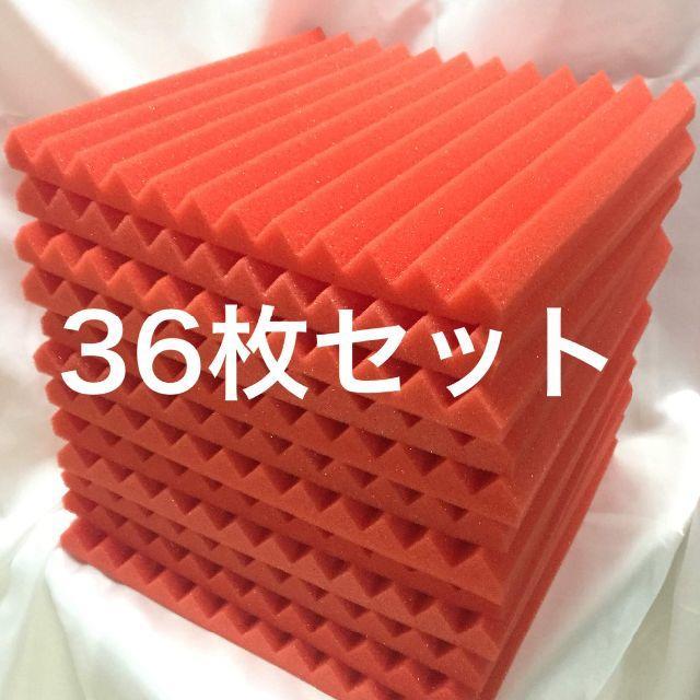 吸音材 防音材 36枚セット 30×30cm 楽器の和楽器(その他)の商品写真