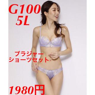 新品 G100 5L 大きいサイズ ブラジャー ショーツ セット 紫 パープル(ブラ&ショーツセット)