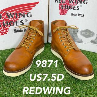 レッドウィング(REDWING)の【安心品質0100】復刻9871レッドウイングUS7.5D送料無料REDWING(ブーツ)