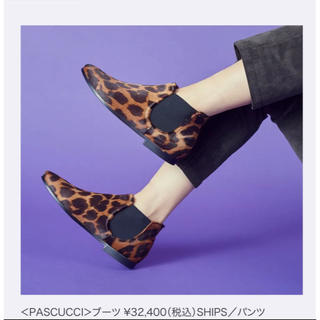 SHIPS - pascucci レオパード ブーツ