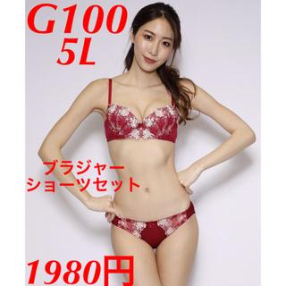 新品 G100 5L 大きいサイズ ブラジャー ショーツ セット 赤 レッド(ブラ&ショーツセット)