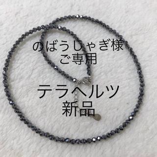テラヘルツネックレス ご専用(ネックレス)