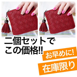 アイ(i)の財布 2個セット!(財布)
