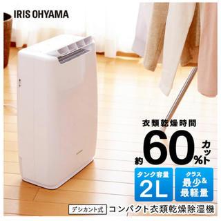 アイリスオーヤマ(アイリスオーヤマ)のアイリスオーヤマ 衣類乾燥除湿機(デシカント式) DDA-20 室内干し 湿気(加湿器/除湿機)