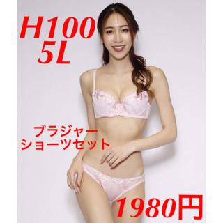 新品 H100 5L 大きいサイズ ブラジャー ショーツ セット ピンク(ブラ&ショーツセット)