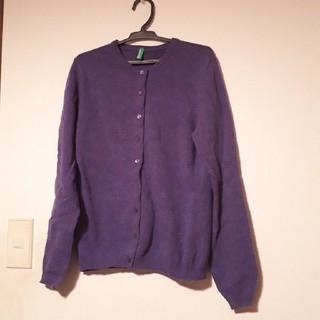 ベネトン(BENETTON)のベネトン wool100%カーディガン パープル(カーディガン)