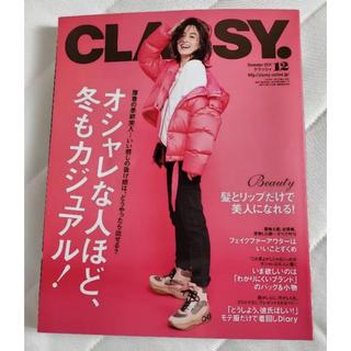 ドゥーズィエムクラス(DEUXIEME CLASSE)のクラッシー 12月号 CLASSY(ファッション)