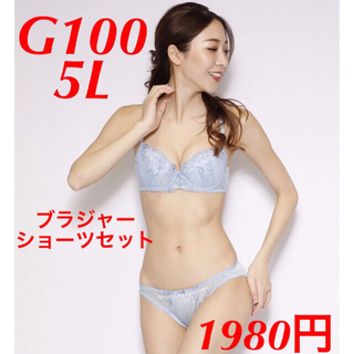新品 G100 5L 大きいサイズ ブラジャー ショーツ セット 水色 ブルー (ブラ&ショーツセット)