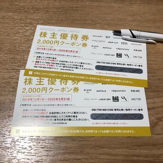 アズールバイマウジー(AZUL by moussy)のバロックジャパンリミテッド 株主優待券 2000円×2枚 4000円分 (ショッピング)