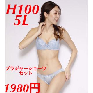 新品 H100 5L 大きいサイズ ブラジャー ショーツ セット 水色 ブルー(ブラ&ショーツセット)