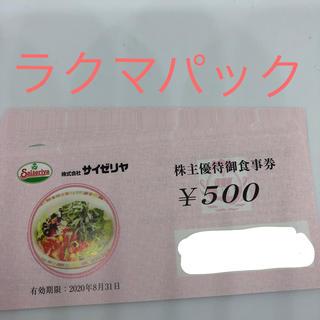 サイゼリヤ 株主優待券 10000円分(レストラン/食事券)