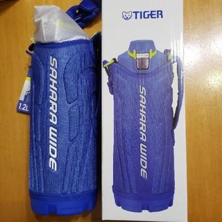 TIGER - タイガー 水筒 サハラ 1.2リットル 新品