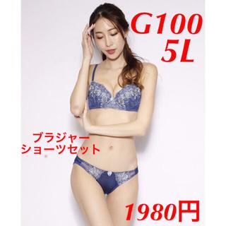 新品 G100 5L 大きいサイズ ブラジャー ショーツ セット ネイビー (ブラ&ショーツセット)