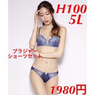 新品 H100 5L 大きいサイズ ブラジャー ショーツ セット ネイビー (ブラ&ショーツセット)
