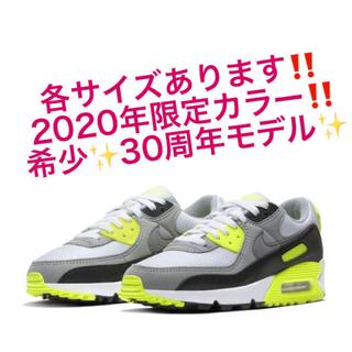 ナイキ(NIKE)の各サイズあり❤️希少‼️30周年限定モデル‼️ナイキ エアマックス90 イエロー(スニーカー)