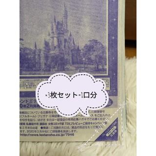 デザート 2月号 「東京ディズニーランド パークチケット&プレビューチケット」(その他)