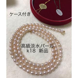 淡水パールネックレス ロング 本真珠 k18  18金 レディース  高級 新品(ネックレス)
