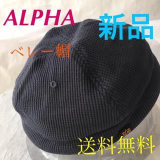 アルファ(alpha)の⭐️ALPHA暖かベレー帽⭐️お洒落なワッフル⭐️グレー(ハンチング/ベレー帽)