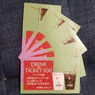 ユーシーシー(UCC)の上島珈琲店 ドリンクチケット 5枚(コーヒー)