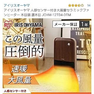 アイリスオーヤマ(アイリスオーヤマ)のアイリスオーヤマ 大容量セラミックファンヒーター(ファンヒーター)