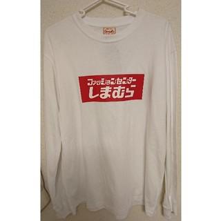 しまむら - しまむら ロゴ Tシャツ 長袖