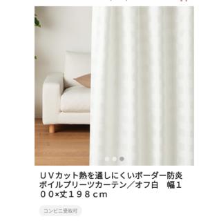MUJI (無印良品) - 無印良品 オーダーカーテン
