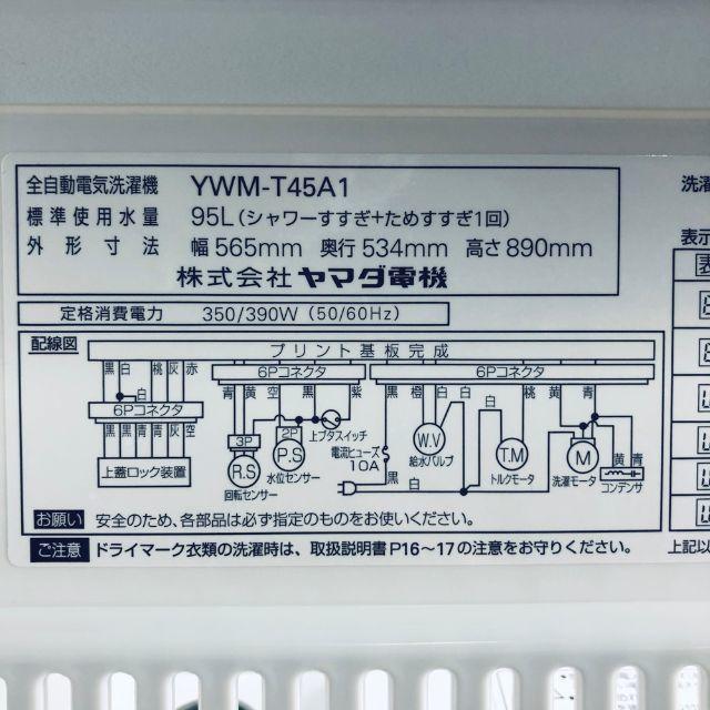 ★送料・設置無料★ ヤマダ電機 洗濯機 YWM-T45A1 (No.0018) スマホ/家電/カメラの生活家電(洗濯機)の商品写真