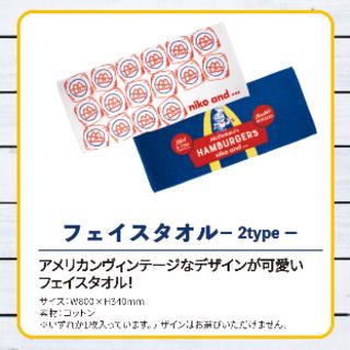 ニコアンド(niko and...)のマクドナルド 福袋 niko and… フェイスタオル 全2種(タオル/バス用品)