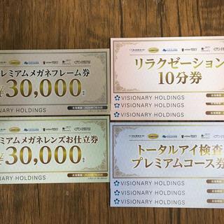 メガネスーパー ビジョナリー 割引券 優待券(ショッピング)
