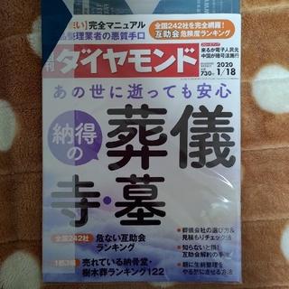 ダイヤモンド社 - 週刊ダイヤモンド 1/18号