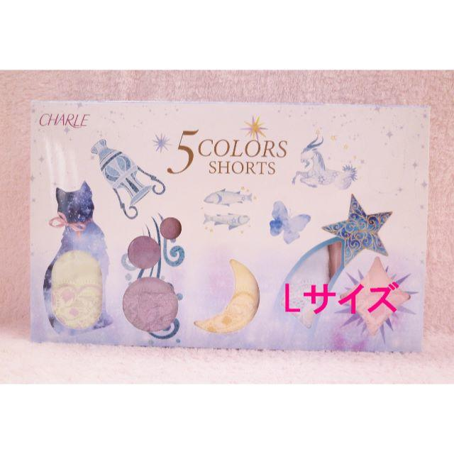 シャルレ(シャルレ)のシャルレ☆彡5Daysショーツ☆IB623 L 新品☆5色 IB024タイプ レディースの下着/アンダーウェア(ショーツ)の商品写真