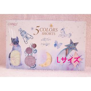 シャルレ - シャルレ☆彡5Daysショーツ☆IB623 L 新品☆5色 IB024タイプ