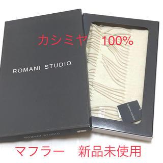 舞香様専用 Romani studio カシミヤ100%  マフラー新品未使用】(マフラー/ショール)