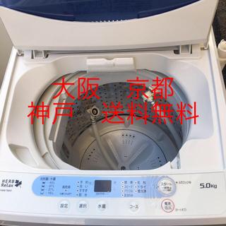 YAMADA 全自動電気洗濯機 YWM-T50A1  2016年製 5.0kg (洗濯機)