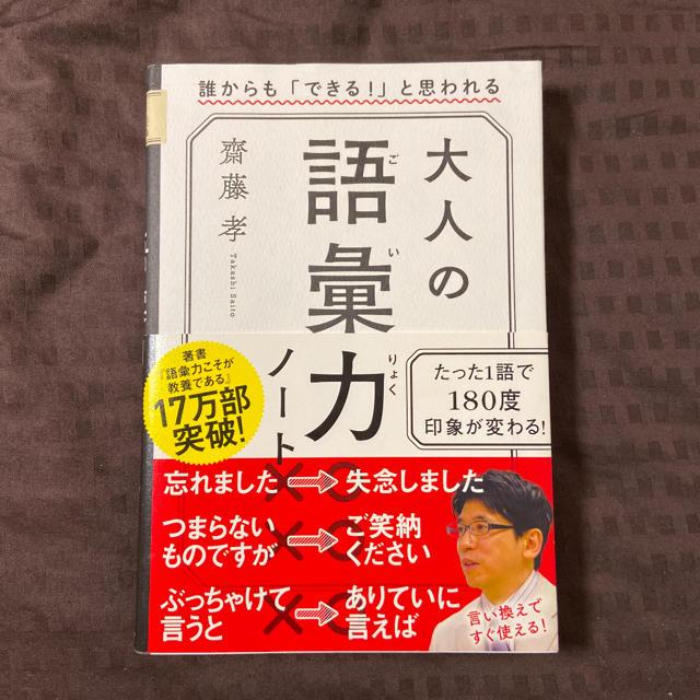 角川書店(カドカワショテン)の大人の語彙力ノート 誰からも「できる!」と思われる エンタメ/ホビーの本(ノンフィクション/教養)の商品写真