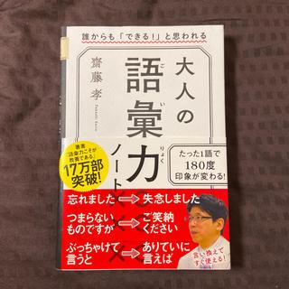 角川書店 - 大人の語彙力ノート 誰からも「できる!」と思われる