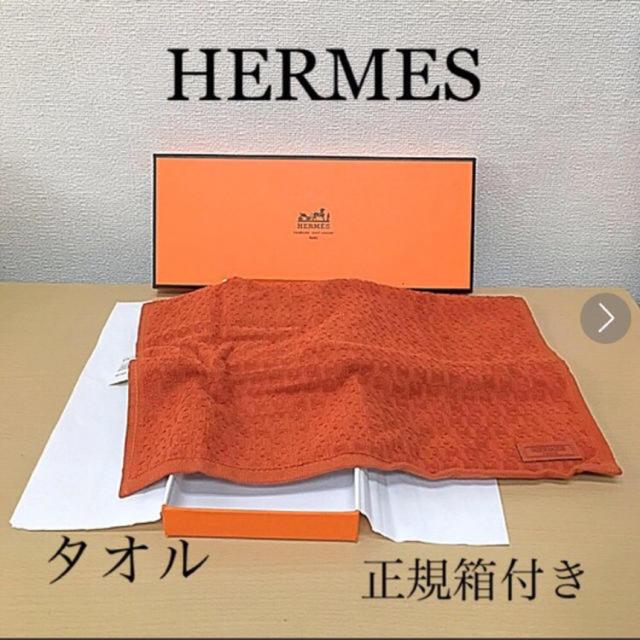 Hermes(エルメス)の正規品 HERMES エルメス タオル 正規箱付き 送料込み インテリア/住まい/日用品の日用品/生活雑貨/旅行(タオル/バス用品)の商品写真