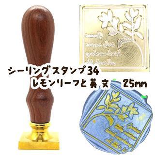 シーリングスタンプ34 レモンリーフと英文 25mm(印鑑/スタンプ/朱肉)
