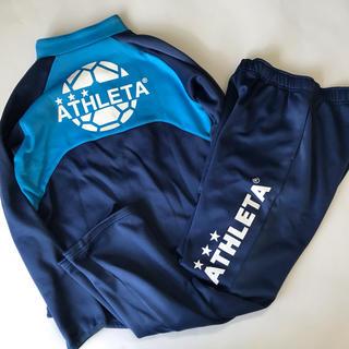 ATHLETA - ATHLETA アスレタ ジャージ上下 セットアップ 160