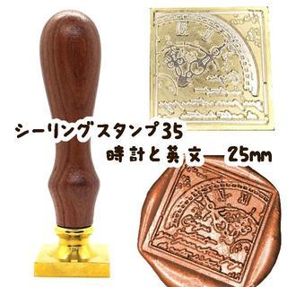 シーリングスタンプ35 時計と英文 25mm(印鑑/スタンプ/朱肉)