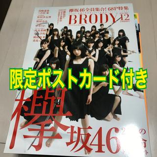 欅坂46(けやき坂46) - BRODY (ブロディ) 2016年 12月号