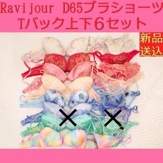 ラヴィジュール(Ravijour)のRavijour ラヴィジュール D65 ブラショーツ Tバック 6点 セット(ブラ&ショーツセット)