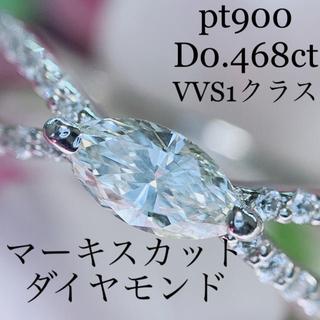 高品質VVS 極上 pt900マーキスダイヤモンドリングD0.468ct 鑑定書(リング(指輪))