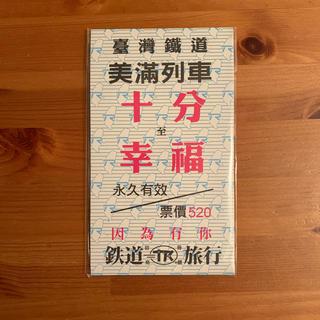 台湾鉄道切符風ポストカード(写真/ポストカード)