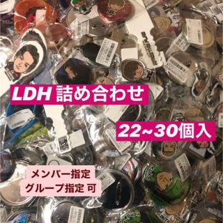 EXILE - LDH 詰め合わせ