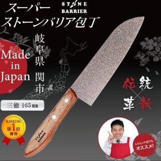 新品 スーパーストーンバリア包丁 三徳包丁 165mm 日本製(調理道具/製菓道具)