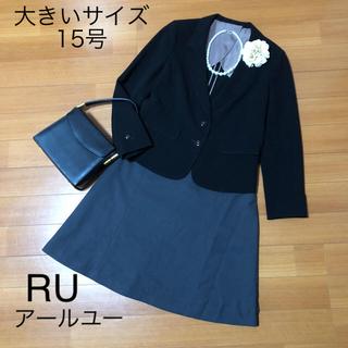 RU - 大きいサイズ 15号 ru アールユー セレモニー フォーマル 卒業式 入学式