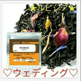 ルピシア(LUPICIA)の★☆ルピシア紅茶 ウェディング 茶葉 50g☆★(茶)