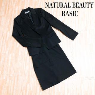 ナチュラルビューティーベーシック(NATURAL BEAUTY BASIC)の【美品】ナチュラルビューティーベーシック スーツ ジャケット スカート 黒 仕事(スーツ)